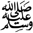 2000px-mohamed_peace_be_upon_him-svg