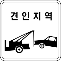 2000px-korea_traffic_safety_sign_-_assistance_-_428_tow_away_zone-svg